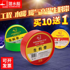 Submarine waterproof raw material wholesale sealing tape 20 meters long thick seal with raw tape water-proof tape