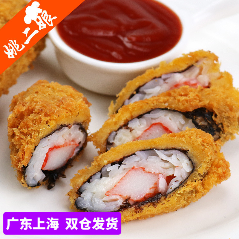 泰国进口 海苔蟹味卷325g/5个 冷冻油炸食品