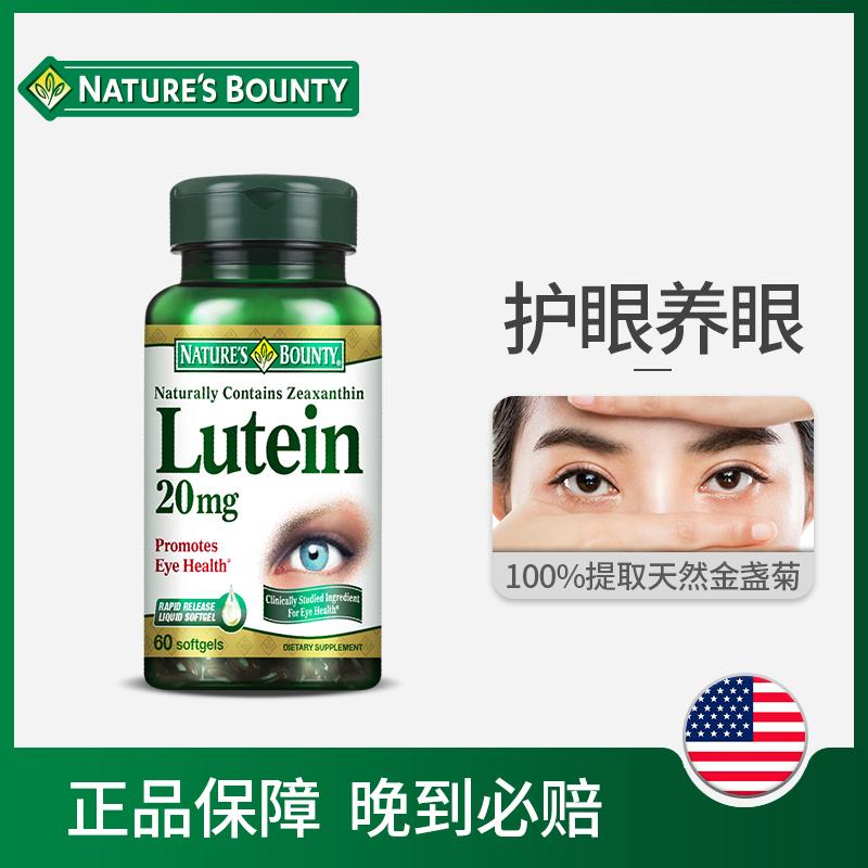 自然之宝叶黄素软胶囊60粒护眼保健品成人保护视力近视缓解眼疲劳