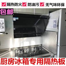 Insulation board kitchen refrigerator insulation board high temperature kitchen gas household oven microwave oven gas stove fire board