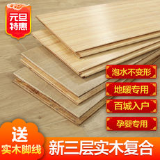 15MM new three-layer solid wood composite multi-layer wood floor wear-resistant factory direct environmental protection E0 level household floor