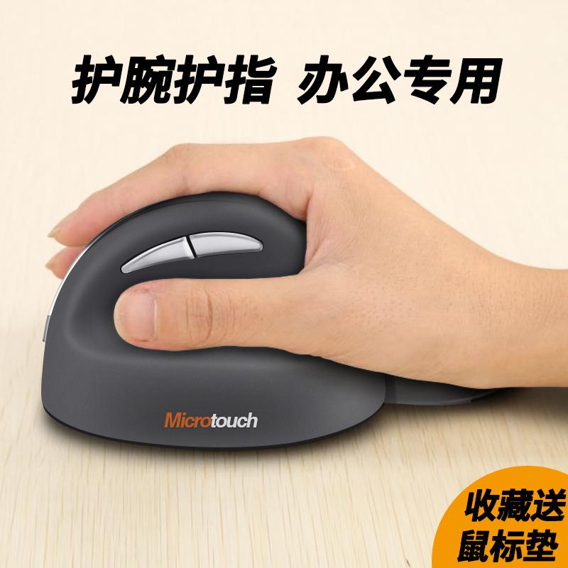 麦塔奇66度准垂直鼠标人体工程学手握直立式防鼠标手办公有线无线