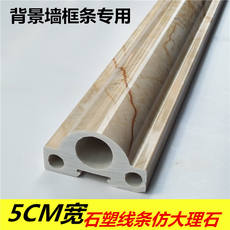 Stone-plastic Roman column imitation marble curved line 5 points semi-circular waist background wall frame baseboard door cover edge strip
