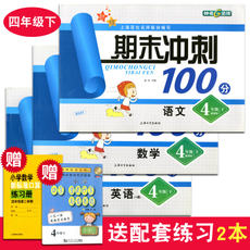 English version of the fourth grade of the second semester / grade four papers Shanghai elementary and secondary school teaching materials synchronization supporting the end of the after-class practice test volume