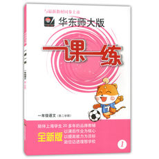 The new version of the East China Normal Edition a class a grade one grade one under the first grade Chinese second grade / second semester East China Normal University Press Shanghai primary school teaching materials after-school synchronization complementary exercises