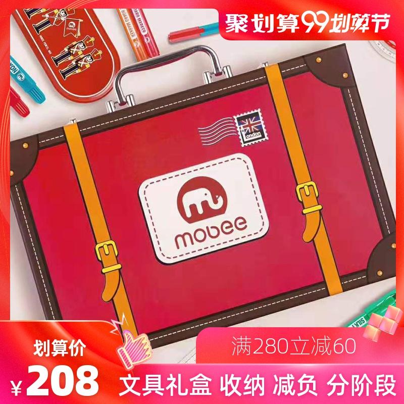 莫贝mobee旅行家文具礼盒套装卷笔刀水笔高低年级小学生生日礼物