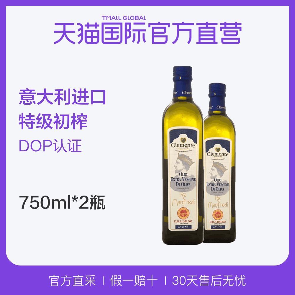 【直营】克莱门特DOP级别精选特级初榨橄榄油Manfredi 750ml*2