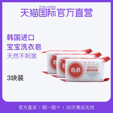 Korea B/B Boryeong imported laundry soap natural antibacterial artichoke soap triple packaging 200G*3