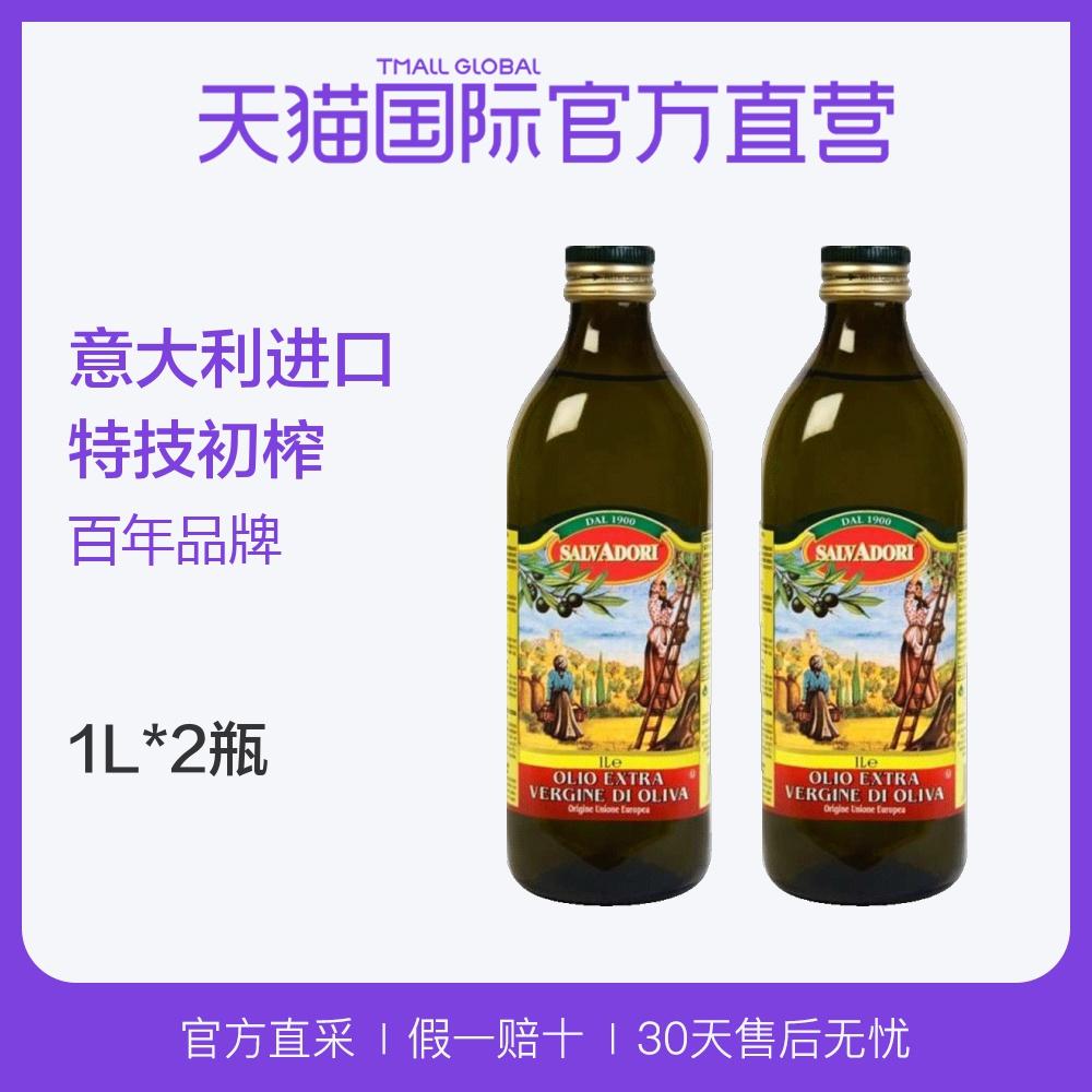 【直营】意大利进口 salvadori萨尔瓦多利 特级初榨橄榄油1L*2瓶