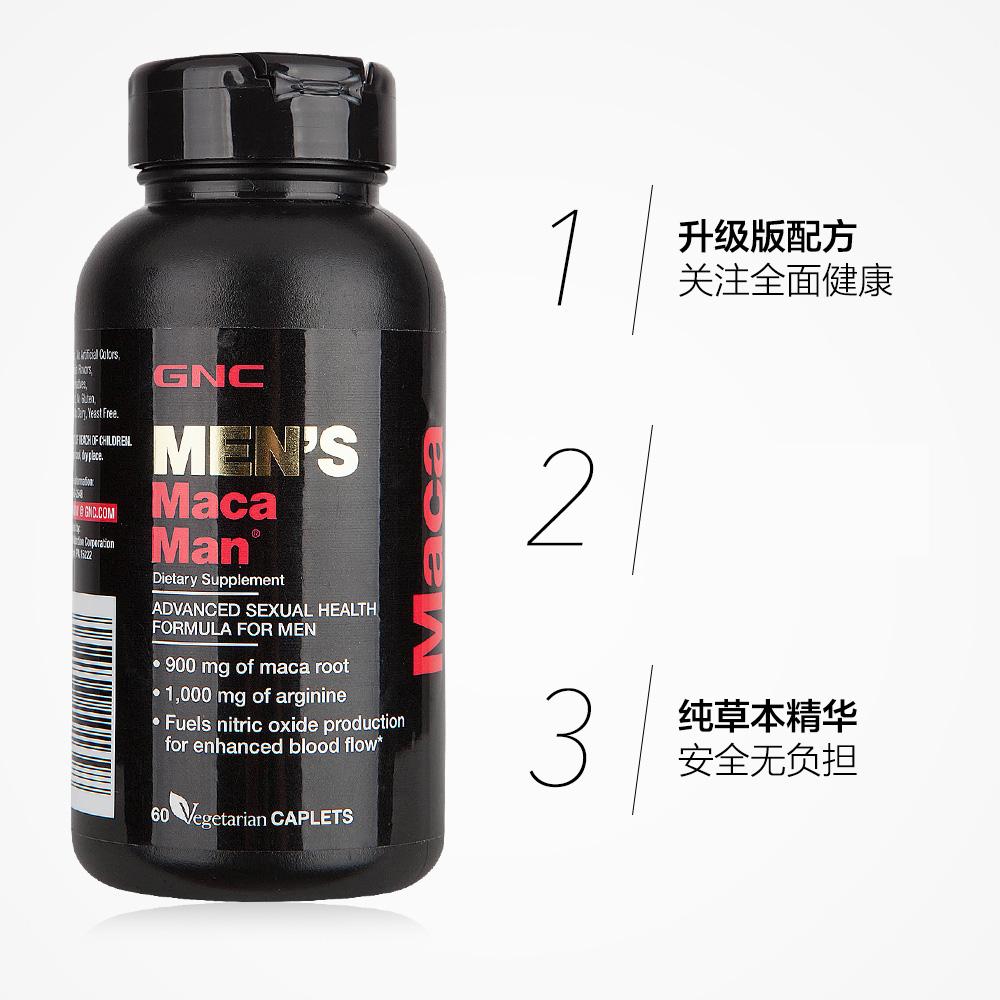 【直营】美国进口GNC健安喜玛咖精氨酸复合片