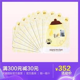 【直营】papa recipe春雨蜂蜜黄面膜补水美白面膜4盒装