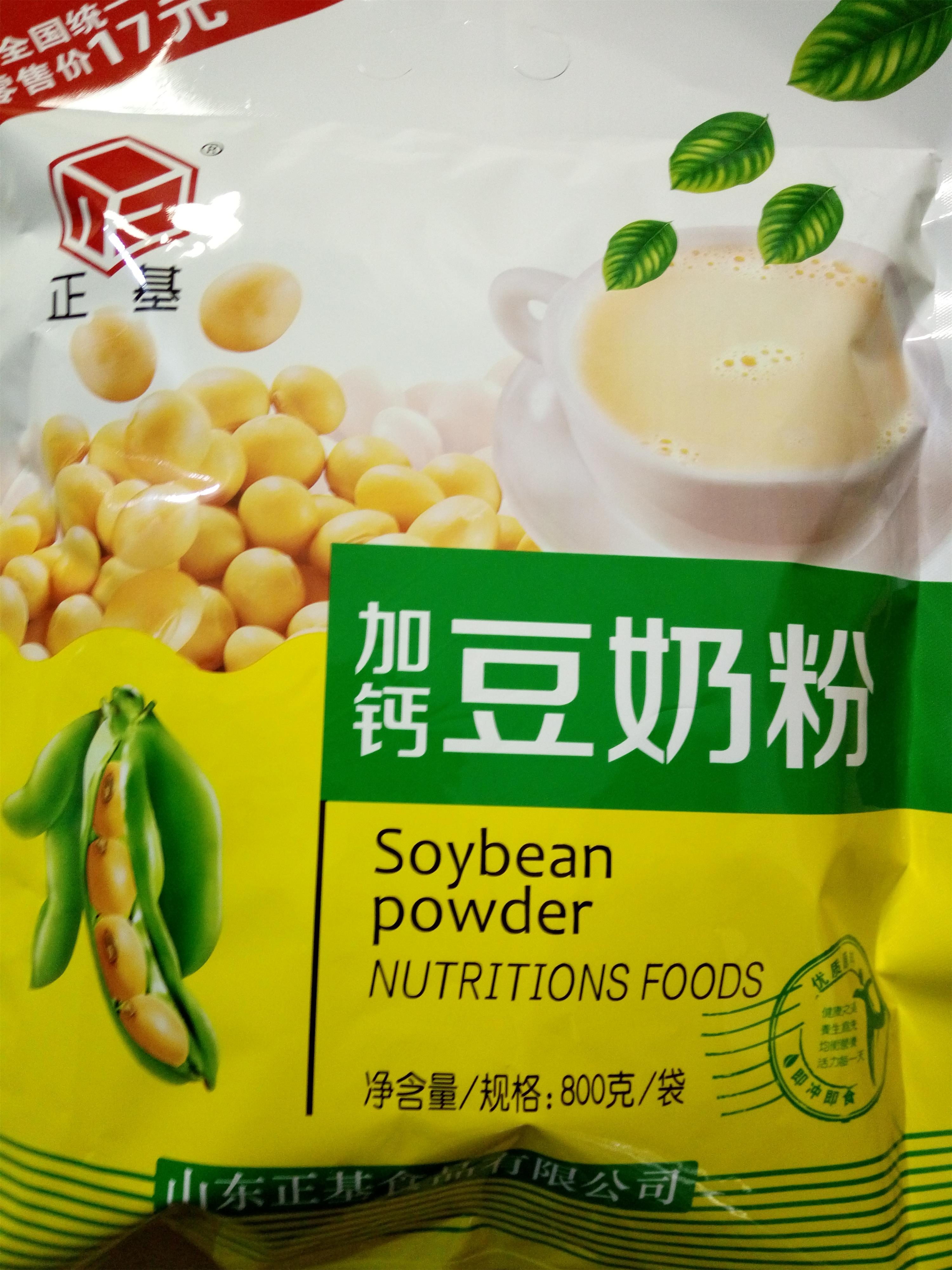 【天天特价】正基豆奶粉 学生中老年高钙非转基因速溶800g* 3袋