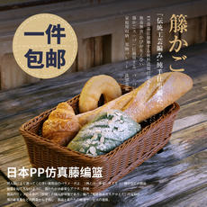 Fruit basket Rattan weaving storage basket Bakery bread basket PP simulation plastic vegetable supermarket rectangular basket