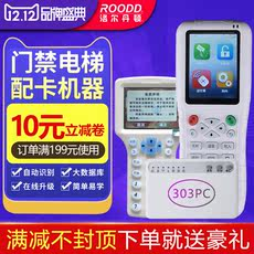 Access control card reader replica id community elevator parking IC full encryption induction multi-function universal card machine