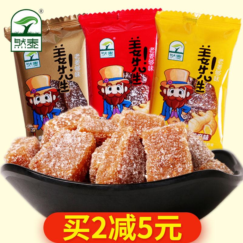 然泰手工姜汁软糖1000g 原味/红枣味/芝麻味老姜糖膏零食整箱批发