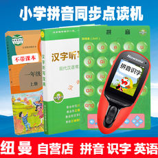 Newman reading pen primary school first grade Pinyin dot reading machine Pinyin artifact learning machine adult literacy machine special offer