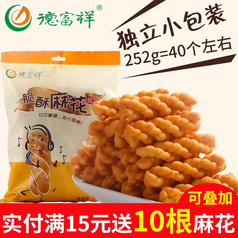 德富祥小麻花小辫零食252g袋装陕西特产香酥手工传统美食糕点麻花