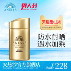 ANESSA Ansesha Shiseido Small Bottle Sunscreen 60ml Student Military Training Waterproof Facial Whole body Men and women
