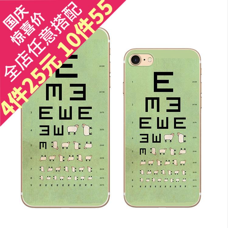苹果X6s视力表iPhone7绿色手机壳5se超薄硅胶软壳8plus创意男女款