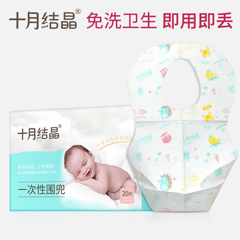 十月结晶一次性围兜宝宝防水婴儿口水巾围嘴儿童免洗吃饭喂饭围兜