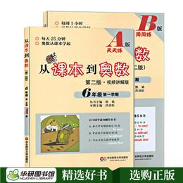 正版现货 6年级从课本到奥数 六年级上册 第一学期 第二版 A版天天练+B版周周练 小学奥数教程