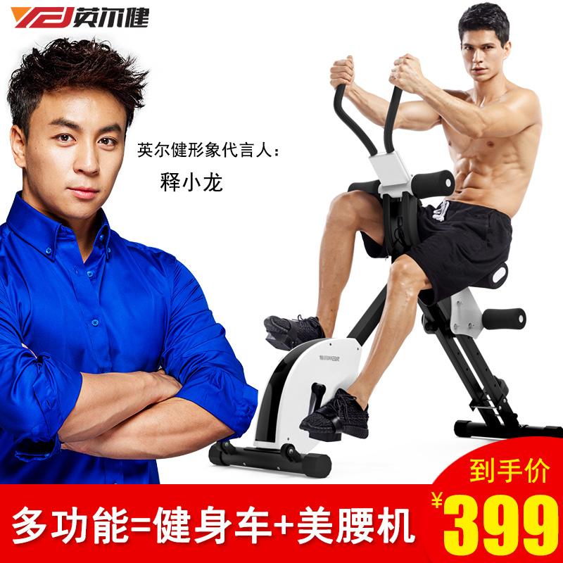 英尔健可折叠动感单车家用多功能健身车室内健身器材减肥自行车