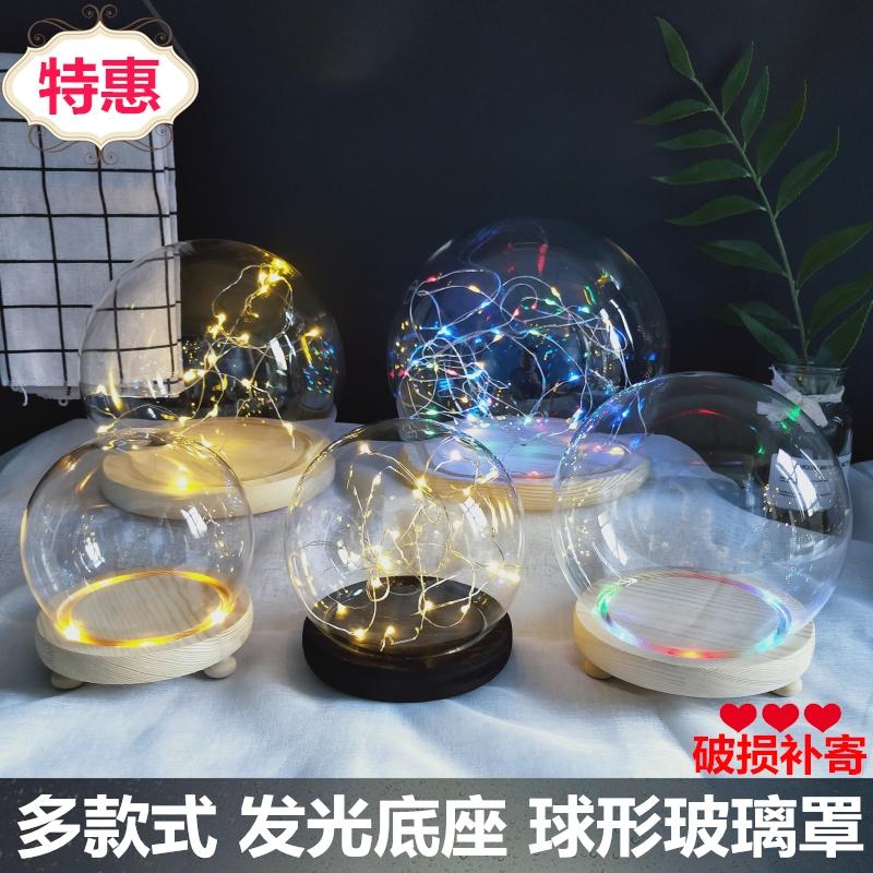 永生花圆球玻璃罩手办手模防尘罩七彩暖白发光底座小夜灯 水晶球