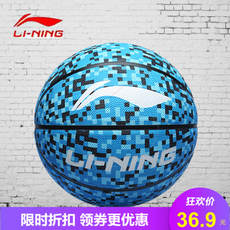 Li Ning authentic camouflage basketball 5th children 7th youth training training cement wear-resistant anti-skid basketball