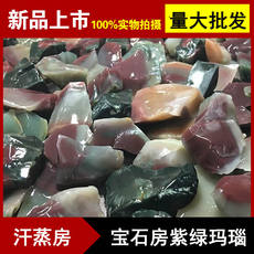 Steaming room agate colorful gemstone wall decoration material sauna bath rock bath ore shape