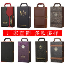 Wine box gift box double stick universal wine box leather box wine high-end packaging gift box carton wooden box