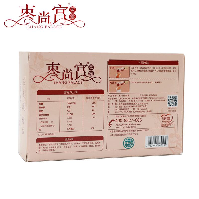 金领康枣尚宫蜜露五颗枣浆女性专用250克/盒