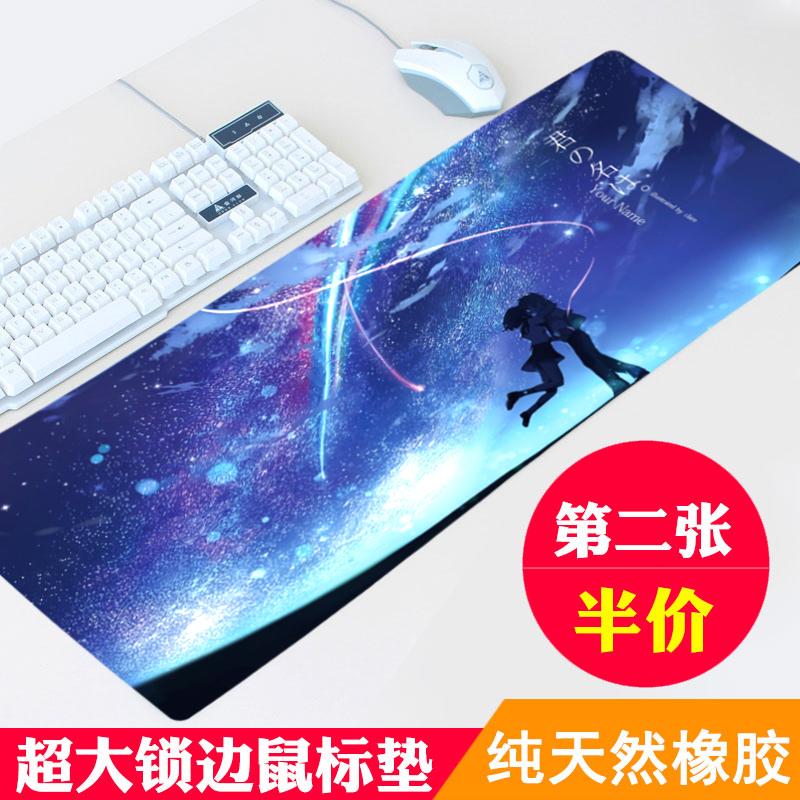 家用鼠标垫超大号LOL可爱卡通动漫游戏加长电脑键盘防滑桌垫定制