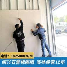 Light steel keel partition gypsum board partition mineral wool board ceiling factory office decoration Shaoxing door free