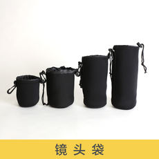Lens bag lens bag protective cover lens bag high elasticity anti-collision