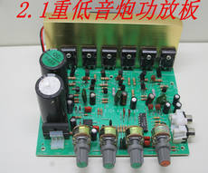 With a fan 300W subwoofer 2.1 high power amplifier board with imported teardown on the tube 3 channel audio motherboard