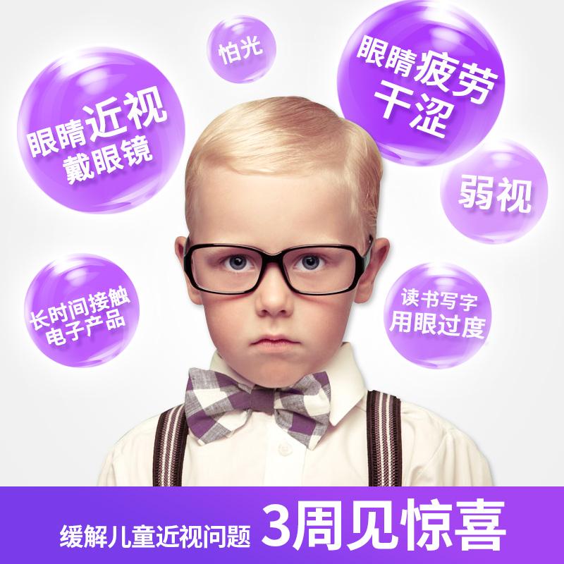 叶黄素美国专利 护眼保健品儿童近视 蓝莓片视疲劳保护视力营养素