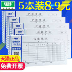 5 Qianglin 35 open manual general accounting bookkeeping voucher office financial accounting financial supplies