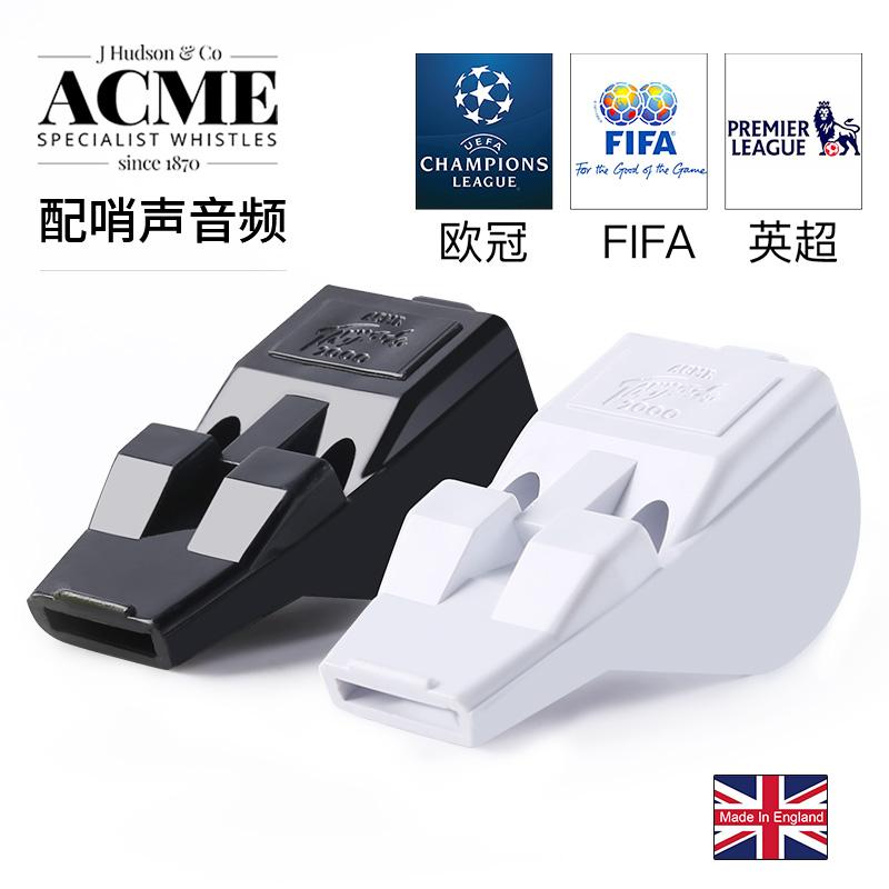英国ACME埃可米T2000足球裁判专用哨子【欧冠英超】教练训练口哨