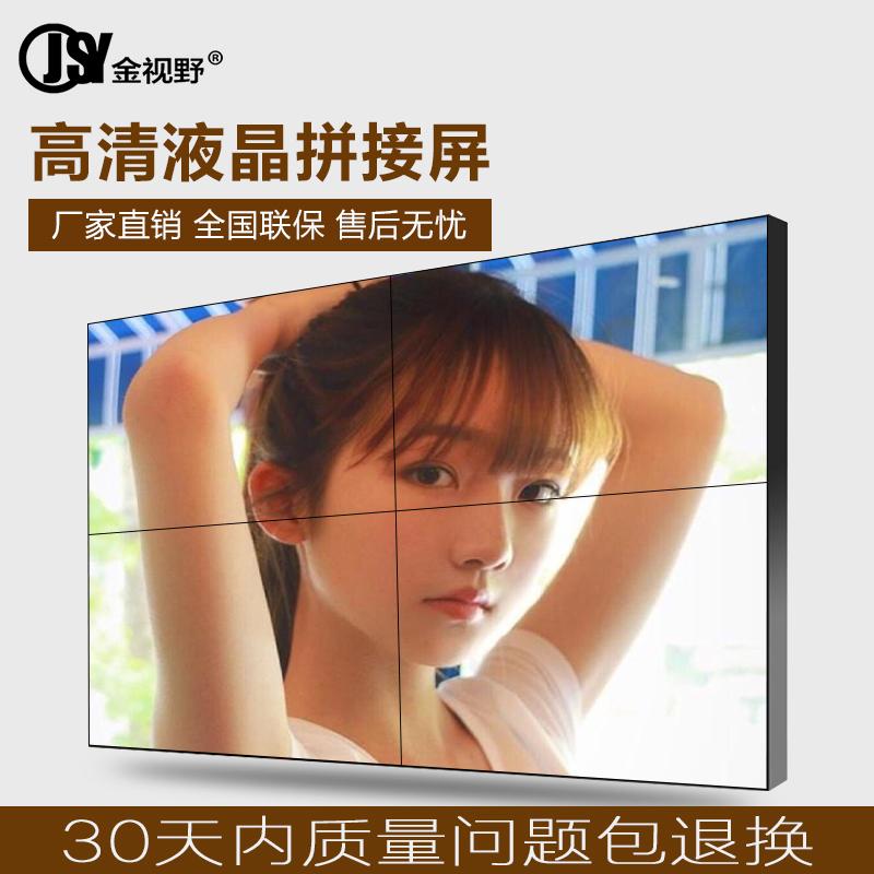 金视野43/46/55寸液晶拼接屏无缝led电视墙大屏幕监控裸屏显示器