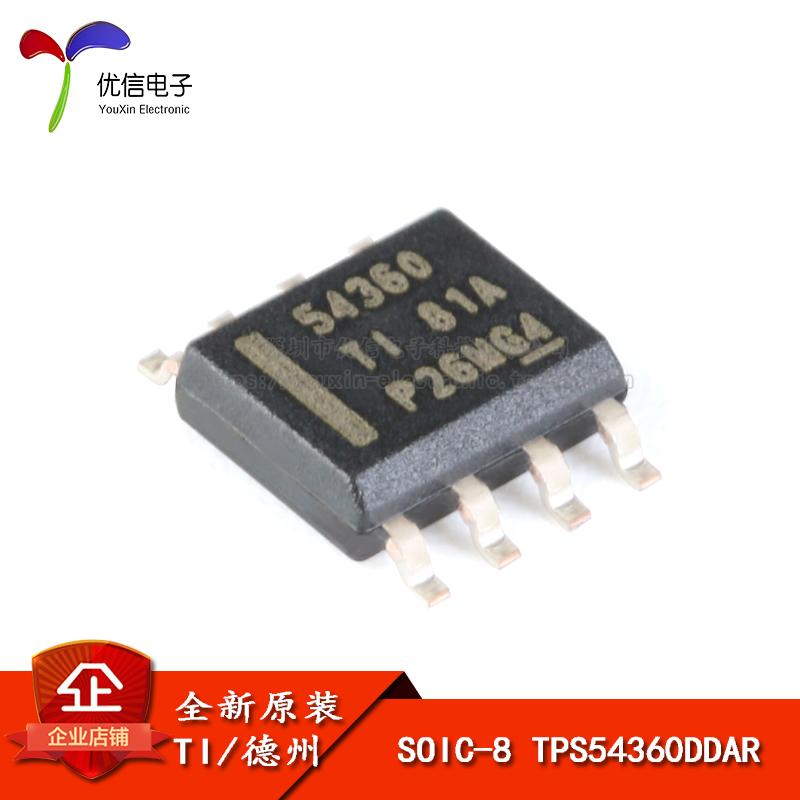 原装正品 贴片 TPS54360DDAR SOIC-8 60V输入 3A 降压转换器