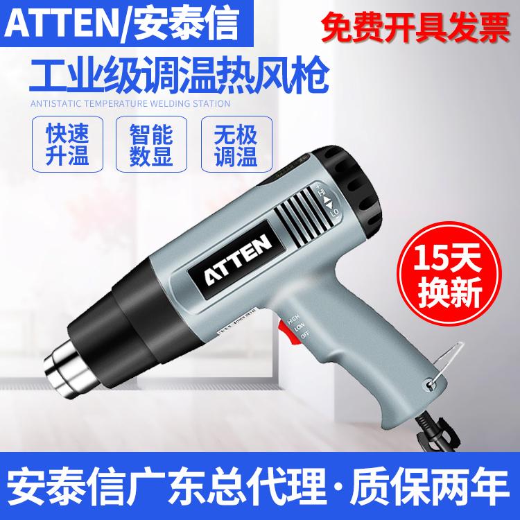 安泰信热风枪工业级热吹风机可调温热缩膜热烘枪贴膜电烤枪热风筒