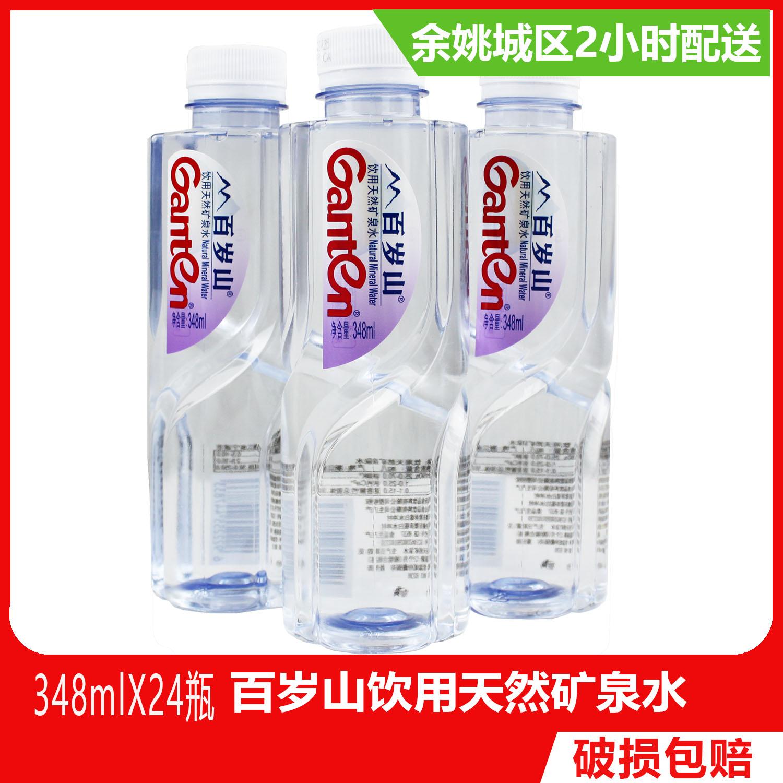 余姚城区2小时配送 百岁山矿泉水348ml*24瓶整箱天然弱碱饮用水
