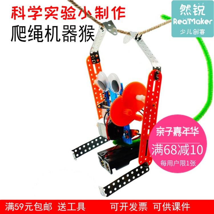 科学实验 DIY爬绳攀爬机器猴 攀岩高手攀爬玩具吊绳机器人热销