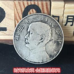 银元银币收藏中华民国二十三年孙中山银元帆船一元银元可过鉴定器