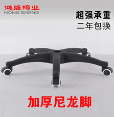 Swivel chair swivel chair chassis nylon plastic five-star tripod computer chair base widened thickened specials
