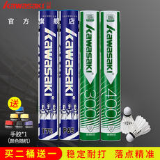 Kawasaki Kawasaki badminton 12 packs resistant to the king duck feather goose hair ball is not easy to rotten training game ball