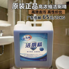 Special offer toilet essence 20kg40 kg large barrels of toilet liquid toilet factory factory school hotel