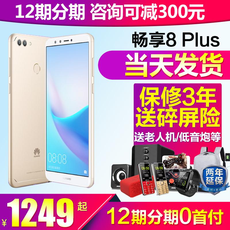 可减300元/送碎屏险音响等Huawei/华为 畅享8 Plus官方旗舰店4G全面屏正品大屏手机畅享9plus畅享max畅想8p