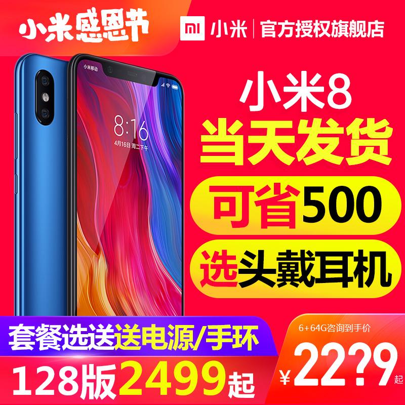 到手价22?9起/可省500+抽手环小米8当天发]Xiaomi/小米8手机正品全新8se小米9八青春版探索官方旗舰店骁龙845