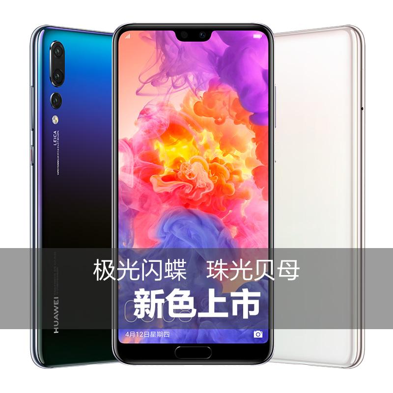 咨询减200/送豪华礼礼Huawei/华为 P20 Pro 手机P20pro官方旗舰店官网正品mate10pro降价华为mate20 pro
